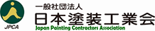 一般社団法人 日本塗装工業会