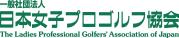 一社 日本女子プロゴルフ協会