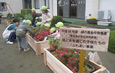 No.24 緑と木を通じた子どもたちのふれあい
