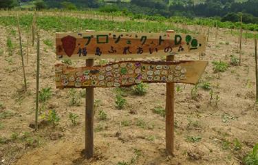 No.83 被災地に緑と心の復興を!Project-D