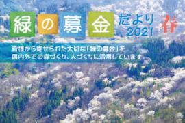 img_letter_spring2021