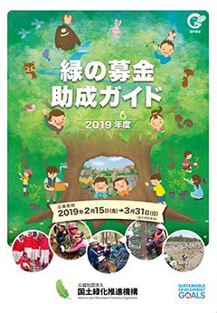 緑の募金助成ガイド2018