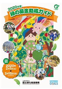 緑の募金助成ガイド2020