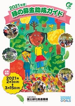 緑の募金助成ガイド2021