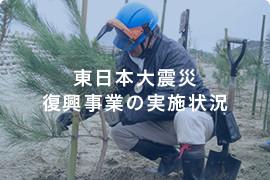 東日本大震災復興事業の実施状況