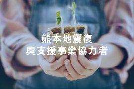 熊本地震復興支援事業協力者