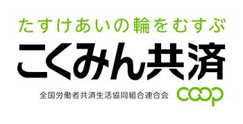 kokumin_kyosai_logo