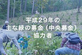 kyouryoku29