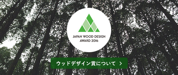 ウッドデザイン