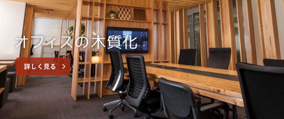 オフィスの木質化