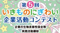 第5回 いきものにぎわい企業活動コンテスト 募集!