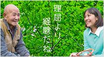 森の「聞き書き甲子園」