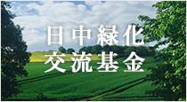 日中緑化交流基金