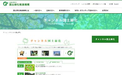 チャンネル国土緑化のWebページ