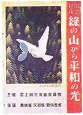 国土緑化運動ポスター及び標語のコンクール