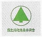 緑化運動マーク