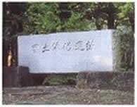 国土緑化運動記念碑