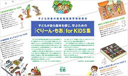「ぐりーん・もあ」for KIDS 集