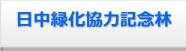 日中緑化協力記念林